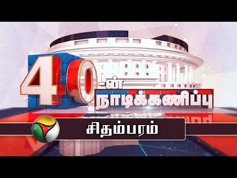40-ன் நாடிக்கணிப்பு |Chidambaram parliamentary constituency | 11/03/2019 | Election 2019
