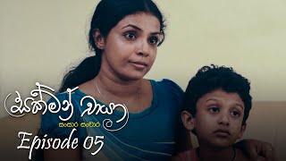 Sakman Chaya | Episode 05 - (2020-12-24) | ITN Thumbnail