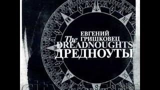 ЕвГений Гришковец ''Дредноуты''