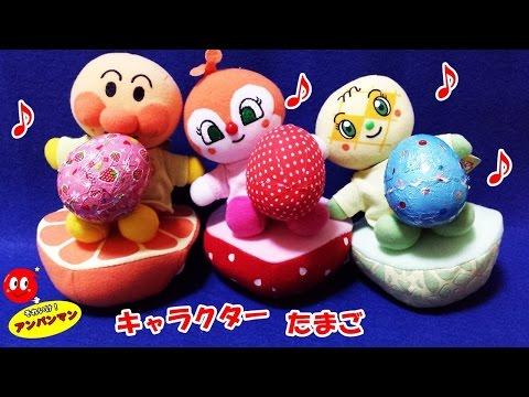 Anpanman toys anime character Tamagotchi❤What is series Anpanman Surprise Eggs Toys Animation Roundu
