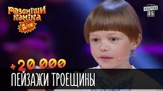 +20 000 - Пейзажи Троещины   Рассмеши комика Дети 2016