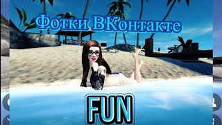 Avakin Life | Фотки Вконтакте |