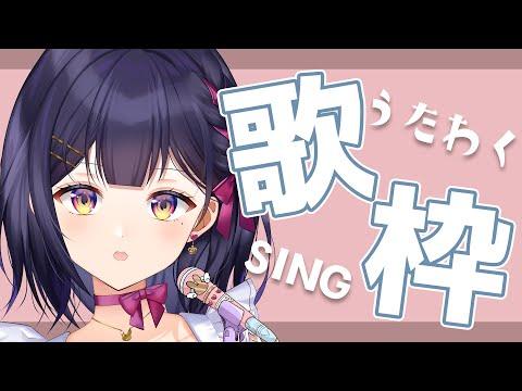 【歌枠 -sing a song- 】げりらーいぶ!【Vtuber/兎佐美】
