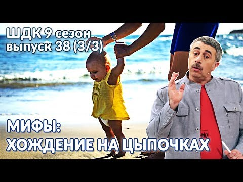 Мифы: хождение на цыпочках - Доктор Комаровский