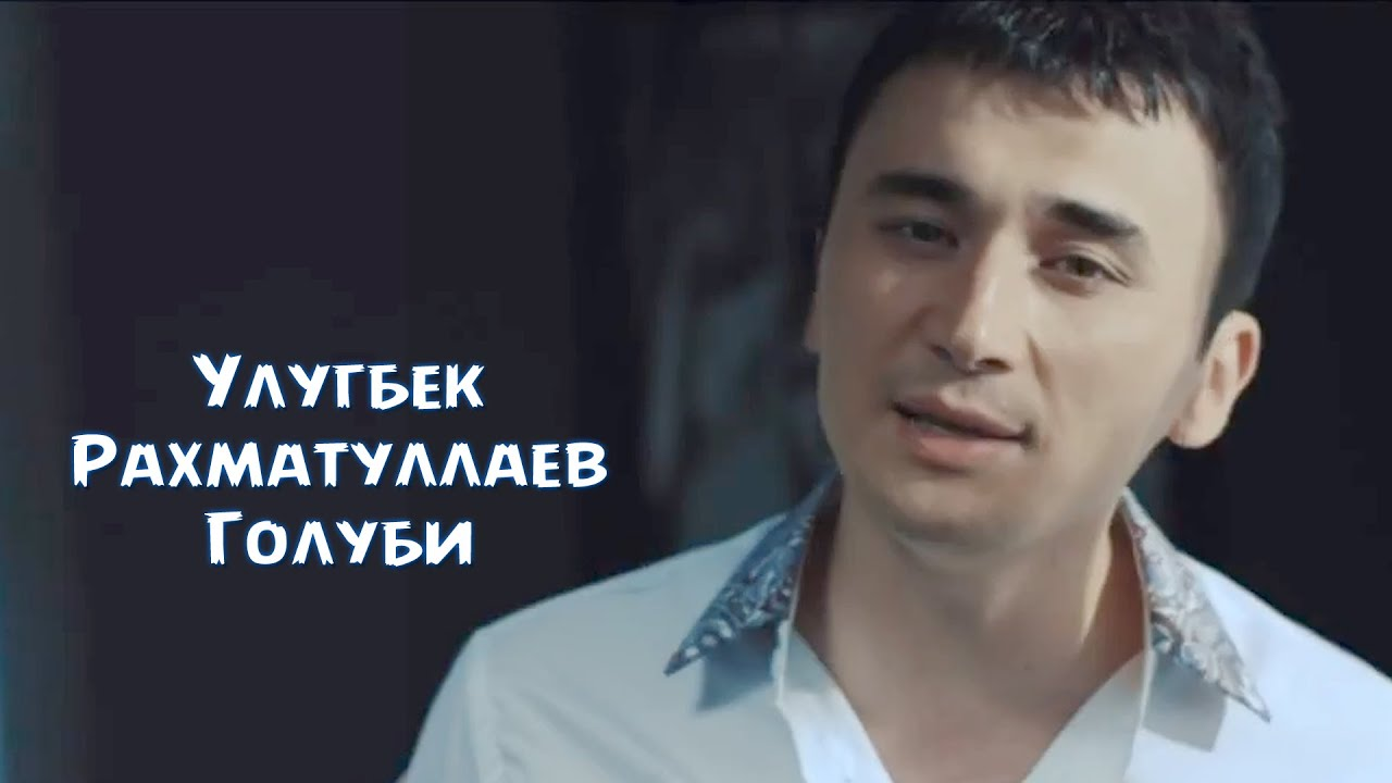 Скачать ulugbek rahmatullaev golubi, tursunzoda 2017, улугбек.