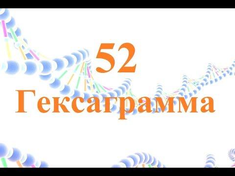 52 Гексаграмма