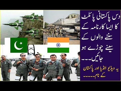 Ten pakistani pilots who ready to destroy indian and israeli nuclear reacter | Proude of pakistan