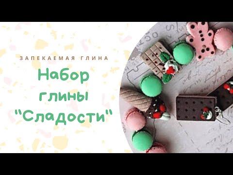 Полимерная глина: Миниатюрные сладости своими руками *Артефакт* Мастер класс