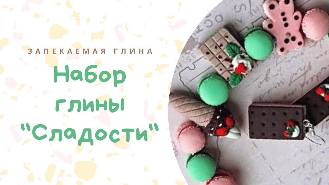 Миниатюрные сладости своими руками из набора Артефакт / Видео мастер класс по лепке из пластики
