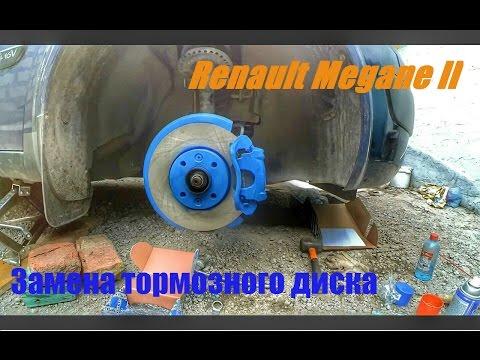 Renault Megane II Замена переднего тормозного диска.