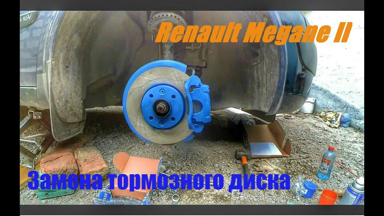Замена передних тормозных дисков на рено меган 2 своими руками 111