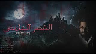 رعب أحمد يونس | الليله الاكثر فزعا على الاطلاق بداخل القصر الغامض