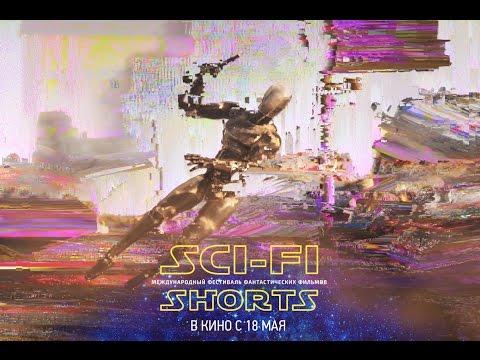 Фестиваль фантастического кино Sci-Fi Shorts  | с 18 мая