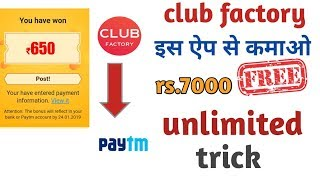 Unlimited  trick club factory  app added|| earn unlimited  free paytm cash loot fast||