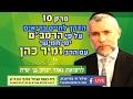 """סדנת כללי הבריאות על פי הרמב""""ם: פרק 10 ״הדרך לחיים טובים״ - הרב זמיר כהן HD"""