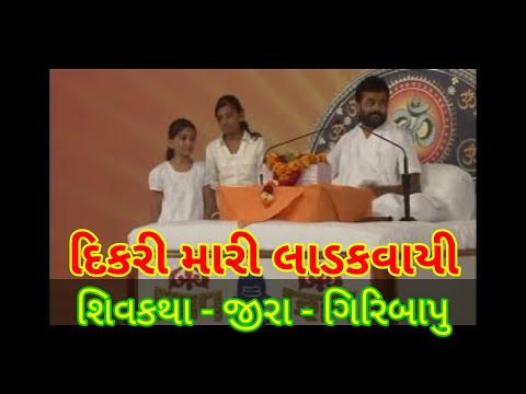 Dikari mari ladakvayi..Jira_shivkatha_giribapu_save girl child_must watch@vasant teraiya