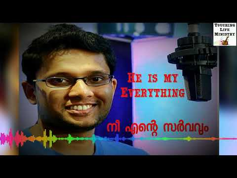 He is my everything / nee ente sarvavum sung by immanuel henry christan devotional songs mp3