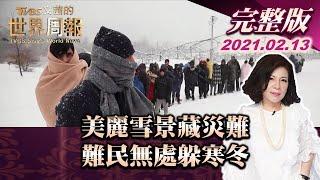 【完整版上集20210213】美麗雪景藏災難 難民無處躲寒冬 TVBS文茜的世界周報 20210213
