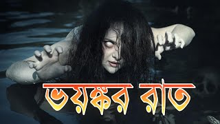 2018-new-sunday-suspense-bangla-story-vhuter-golpo