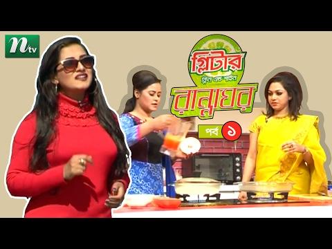 Glitter Rannaghar (গ্লিটার রান্নাঘর) | Episode 01 | Food programme