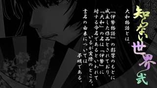 古典朗読オーディオドラマ 知らない世界-弐「大和物語とは」