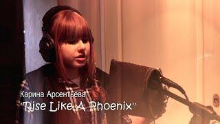 Карина Арсентьева Rise Like A Phoenix Cover