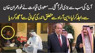 Saudi Qayadat Ka Imran Khan Se Rabta