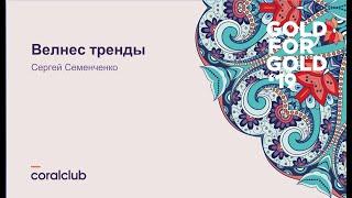 Тренды мировой Welness индустрии. Октябрь 2019 ЗДЗ Сергей Семенченко.