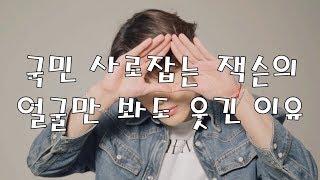 [GOT7] 국민 사로잡는 갓세븐 잭슨 웃긴 영상 모음