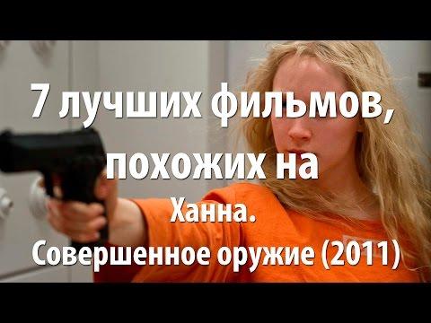 7 лучших фильмов, похожих на Ханна. Совершенное оружие (2011)