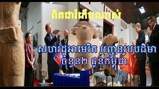 ពិតជាប្រពៃណាស់សហរដ្ឋអាមេរិកបញ្ជូនរូបបដិមាខ្មែរចំនួន២ចុងស.វ.ទី១០គ.ជូនកម្ពុជាវិញ Khmer News Sharing