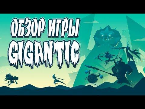 видео: [rgame show] Первый запуск игры gigantic. Обучение и рандомный матч в игре gigantic