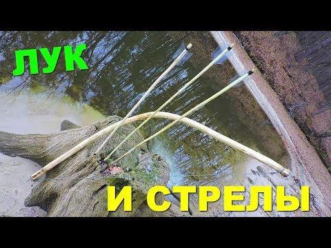 Как сделать мощный лук и стрелы