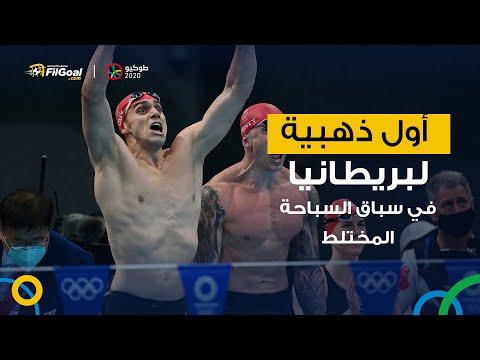 بريطانيا تحقق أول ذهبية أولمبية لسباق السباحة المختلط