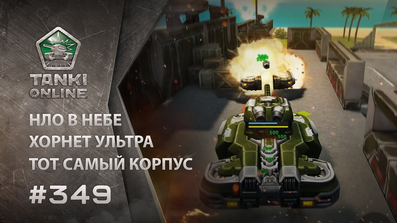 ТАНКИ ОНЛАЙН Видеоблог №349