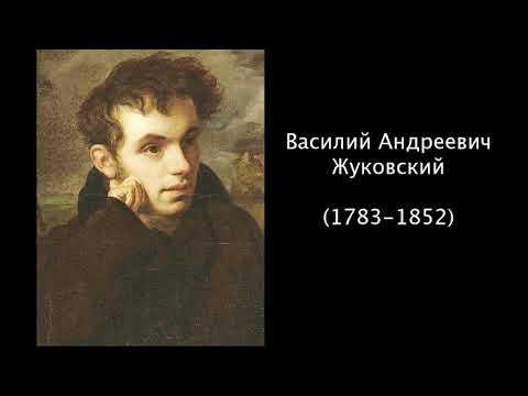 Василий Андреевич Жуковский. Литература. 5 класс.