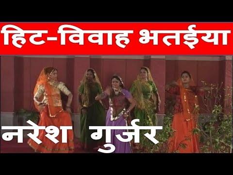विवाह भतईया  PART-11 BY नरेश कुमार गुर्जर   PRIMUS HINDI VIDEO