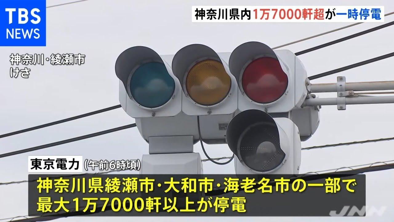 県 停電 神奈川 【停電】神奈川県綾瀬市などで約17,000件の大規模停電が発生|停電の動画・写真・画像まとめ(2021年5月24日)