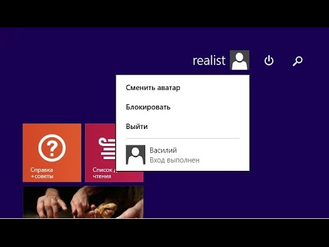 Как создать и сменить пользователя в Windows 8, 8.1, 10