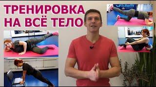 УПРАЖНЕНИЯ для женщин 50 лет Тренировка НА ВСЁ ТЕЛО ДОМА Упражнения для похудения ДЛЯ ЖЕНЩИН видео