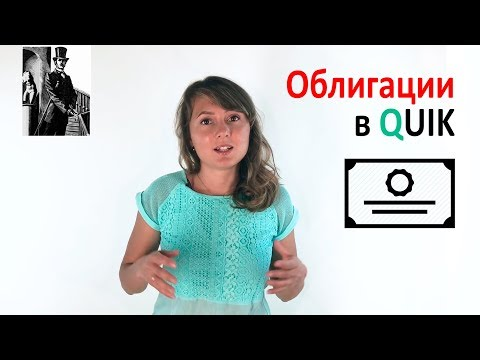 Как купить офз через квик