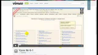 урок, как пользоваться курсами 1С на ресурсе Vimeo