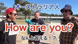 オーストラリア人は「How are you?」にどう答えるか実験してみた。【お願い★UEP】