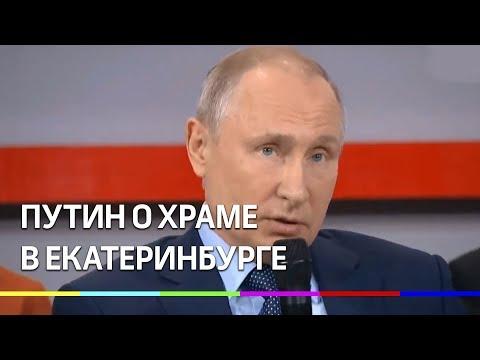 Путин о митингах против строительства храма в Екатеринбурге