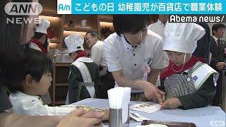 こどもの日 幼稚園児が百貨店で職業体験(19/05/05)
