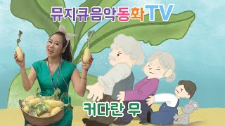 [뮤지큐음악동화TV] 커다란 무? / 뮤지큐 친구들! …
