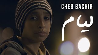 Cheb Bachir - Layem | ???? (Clip Officiel)