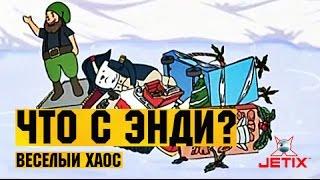 Что с Энди? в HD - 24 Серия (Веселый хаос)