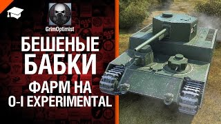 Бешеные бабки №43: фарм на O-I experimental - от GrimOptimist [World of Tanks]