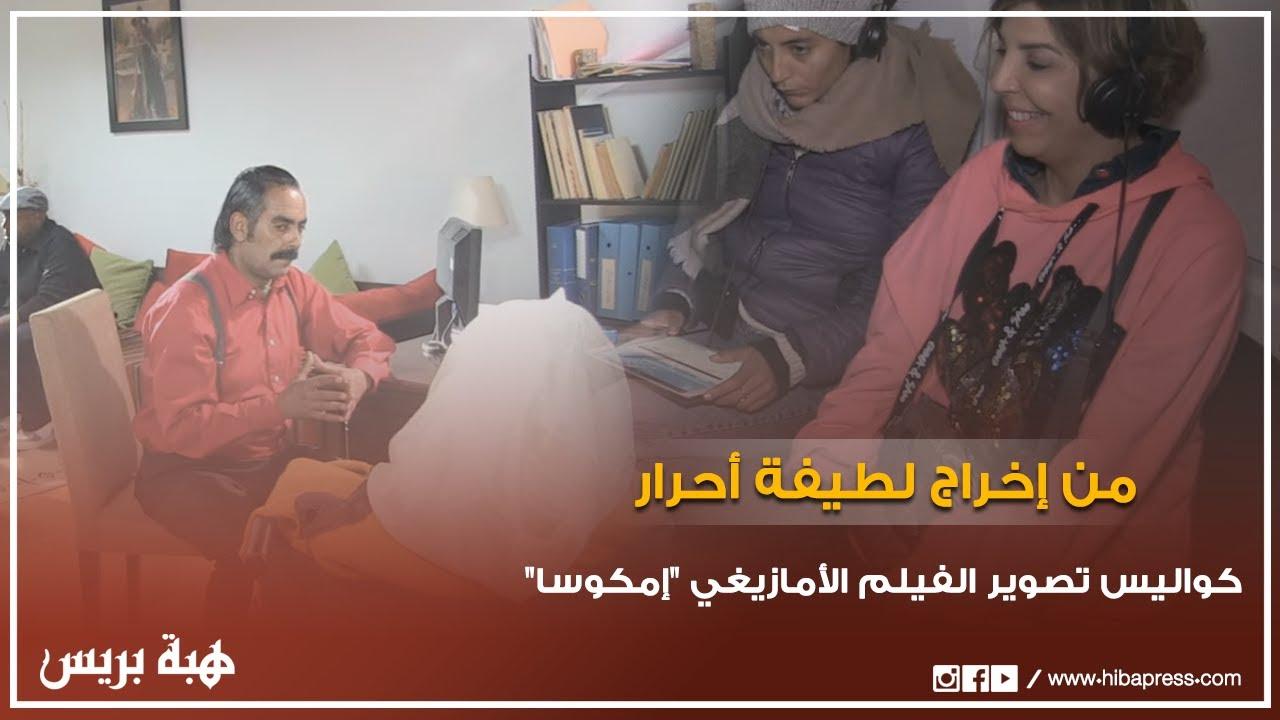 حصري على هبة بريس : كواليس تصوير الفيلم الامازيغي